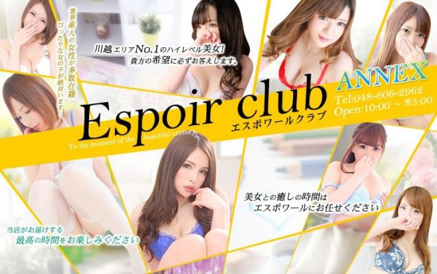 Espoir club ANNEX(エスポワールクラブ アネックス)